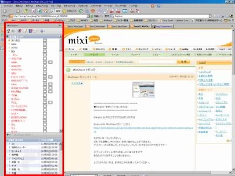 「MixChain」使用画面