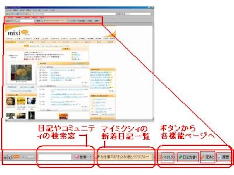 mixiが提供する公式ツールバー
