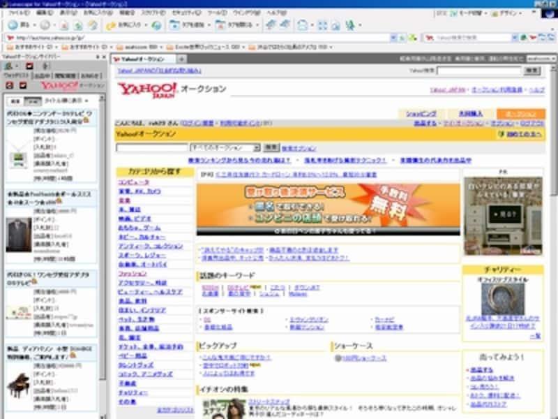 「Lunascape for Yahoo!オークション」メイン画面