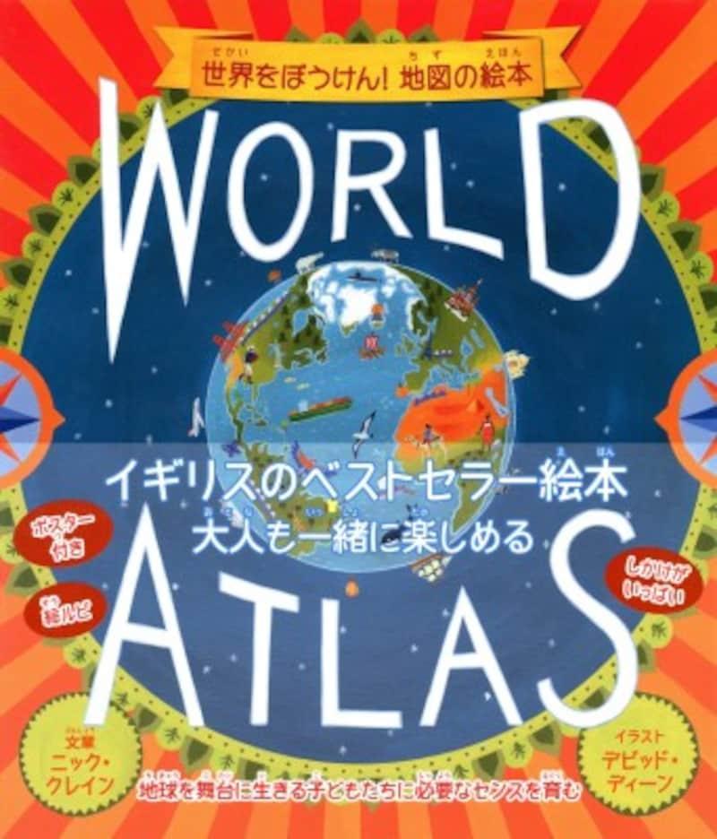 『WORLDATLAS 世界をぼうけん!地図の絵本』
