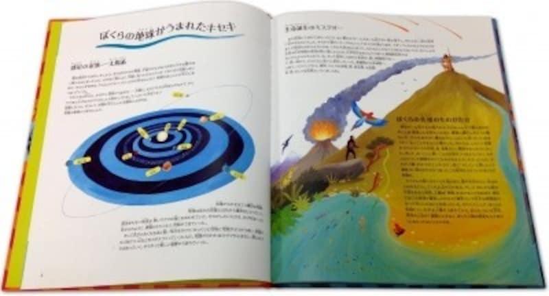 はじまりは「ぼくらの地球がうまれたキセキ」から。「世界」地図は、「地球」地図でもあるのです
