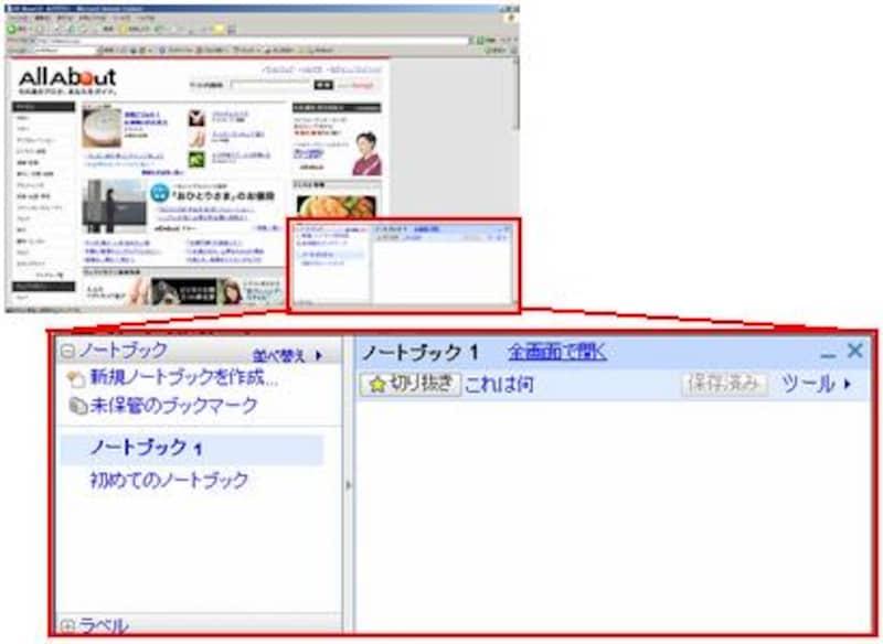Googleノートブック