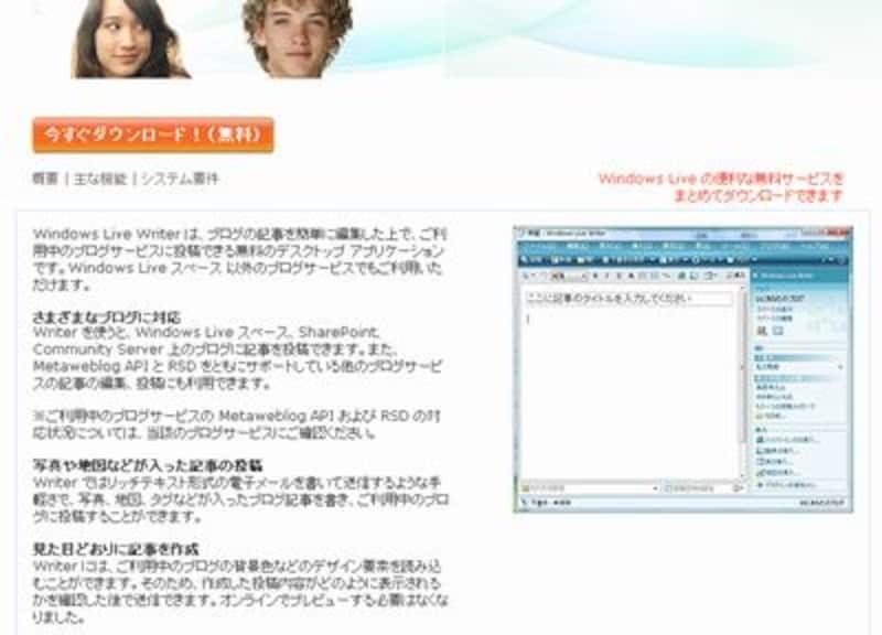 「Windows Live Writer」ダウンロードサイト
