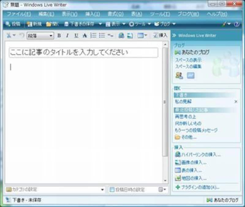「Windows Live Writer」メイン画面