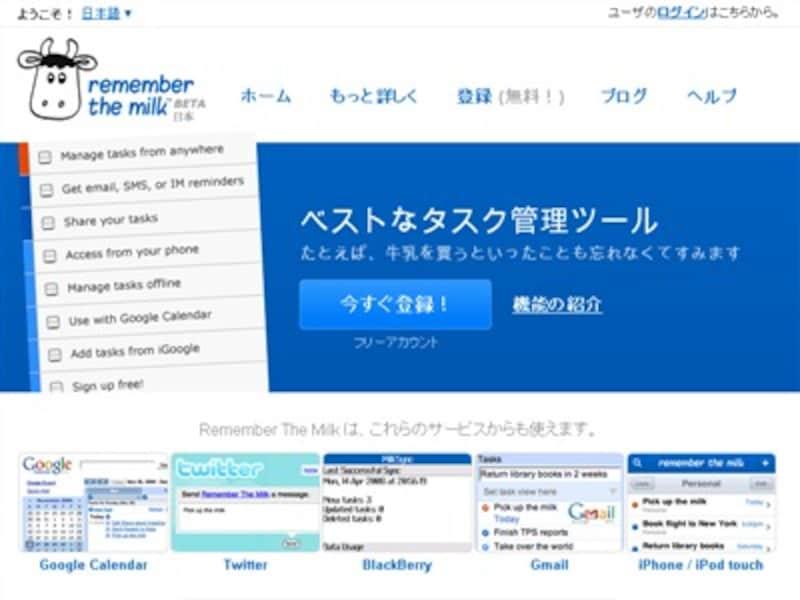 「RTM」Webサイト