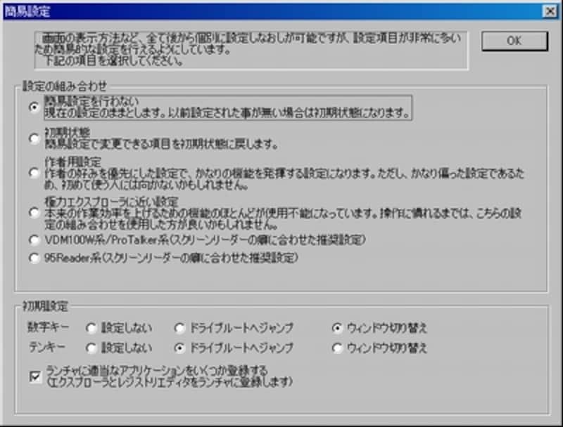 まめファイル5の簡易設定確認ポップアップメッセージ