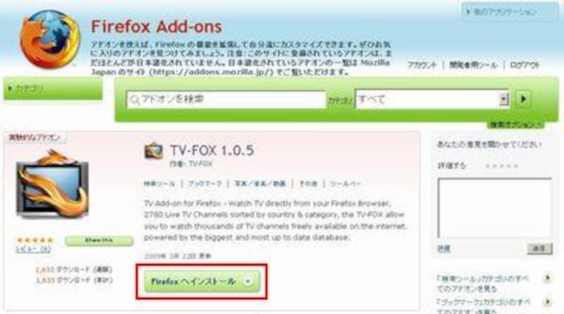 「TV-FOX」ダウンロードページ