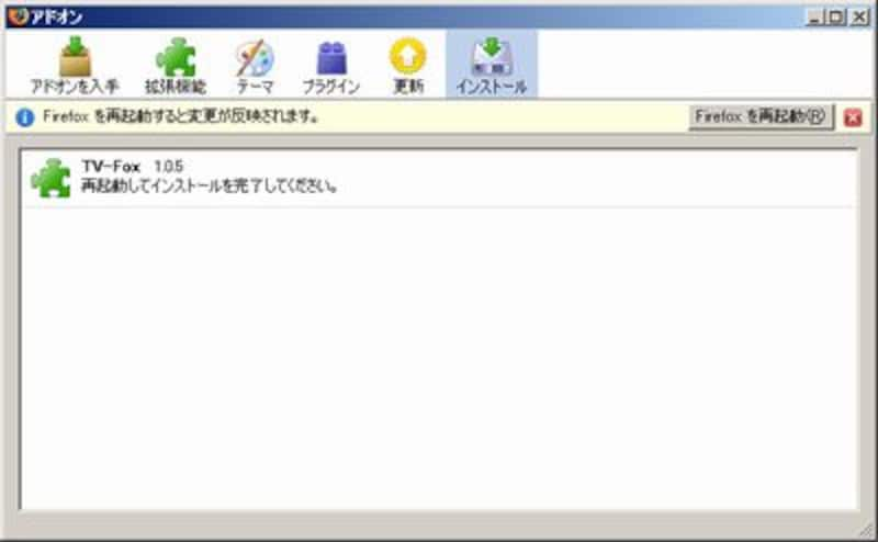 Firefox再起動