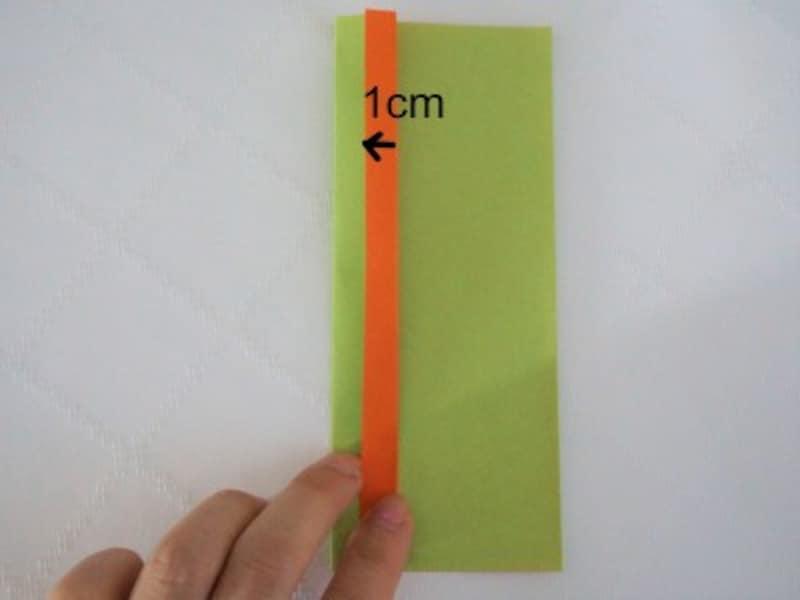 右側の紙を1cmだけ左に折り返します。