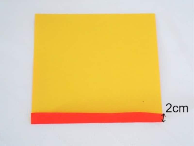 折り紙の下部を2cm折り上げます。
