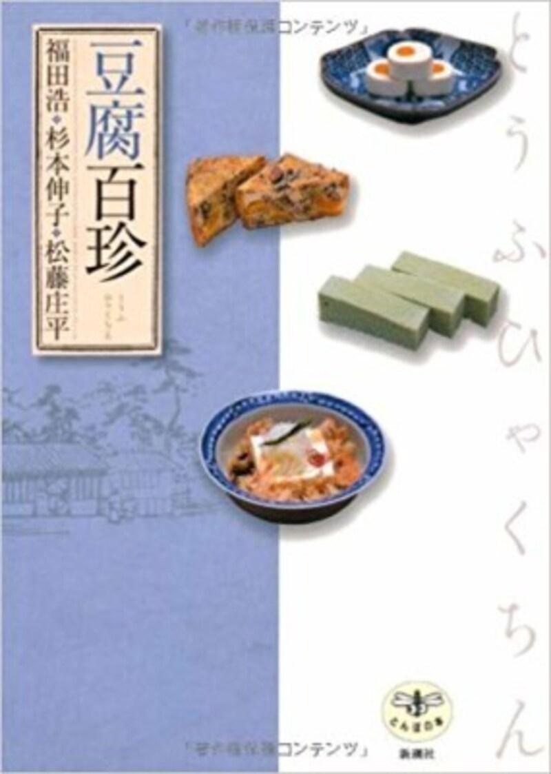 山いも豆腐