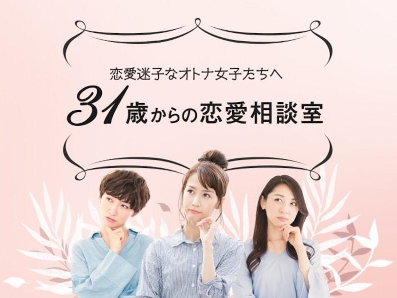 「31歳からの恋愛相談室」今回の回答者は、瀧波ユカリさんです