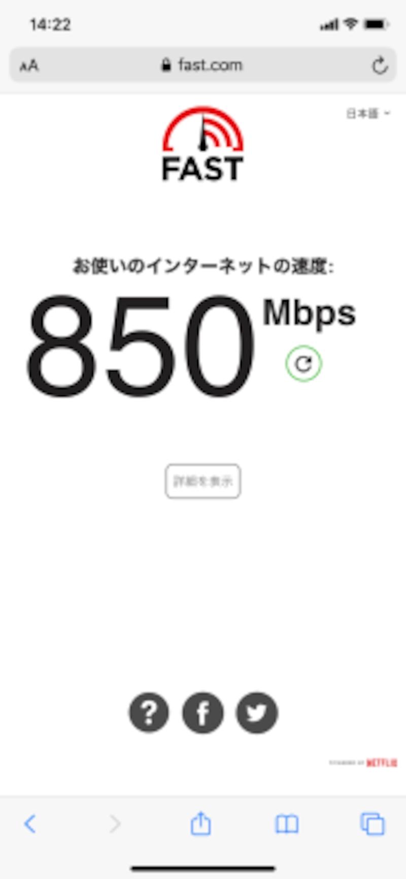 1G回線でiPhone11での計測(Wi-Fi6)