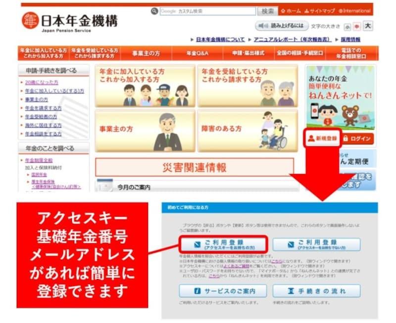 日本年金機構の「ねんきんネット」を使ってみよう