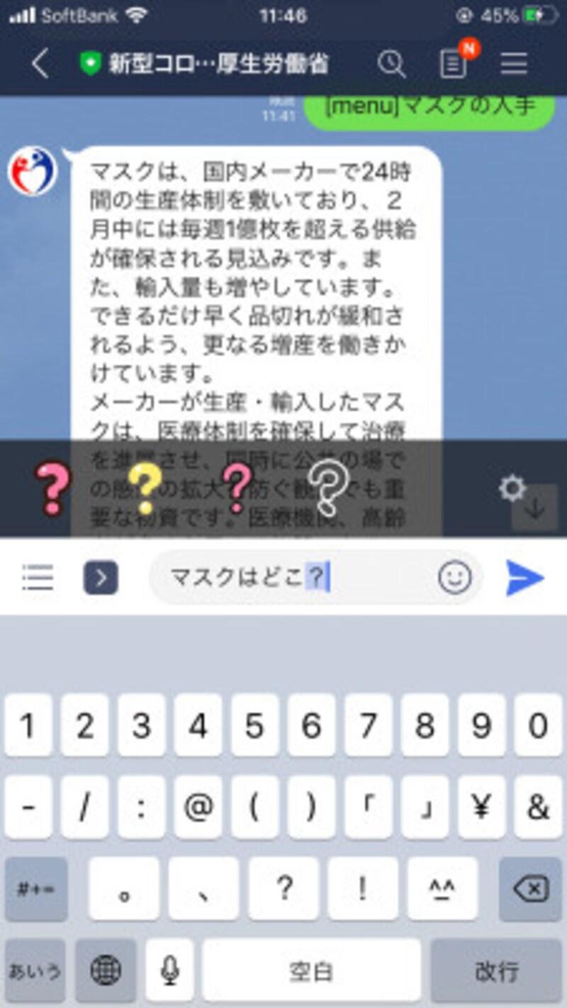 画面下部の左端にある「キーボード」マークをタップすると、文字入力で質問できる