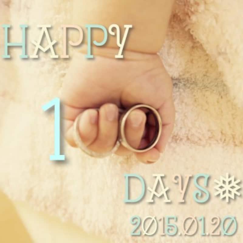 百日祝い・100日祝い 指輪アート