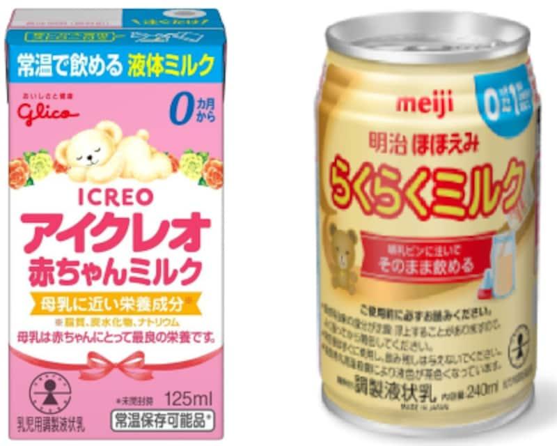 液体ミルク 使い方・飲ませ方 グリコ「アイクレオ赤ちゃんミルク」明治「らくらくミルク」