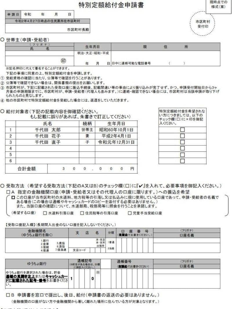 特別定額給付金申請書様式 案 (出典:総務省資料より)