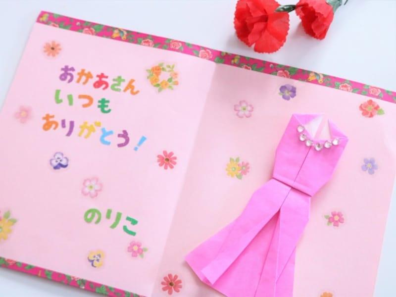 母の日折り紙カードドレス メッセージを書こう