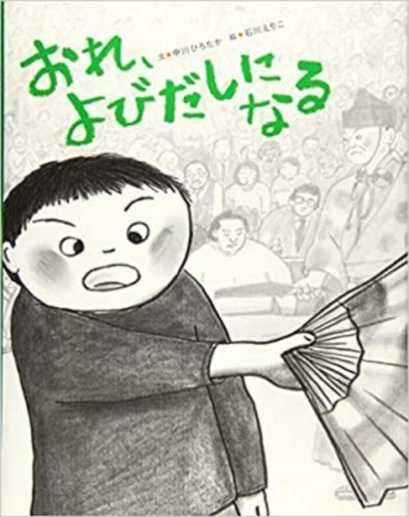読書感想文コンクール2020年度課題図書