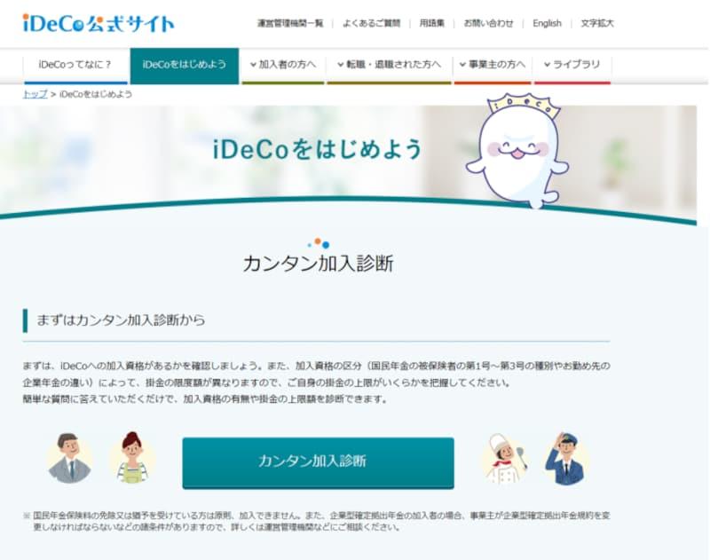 イデコ,加入診断,公式サイト