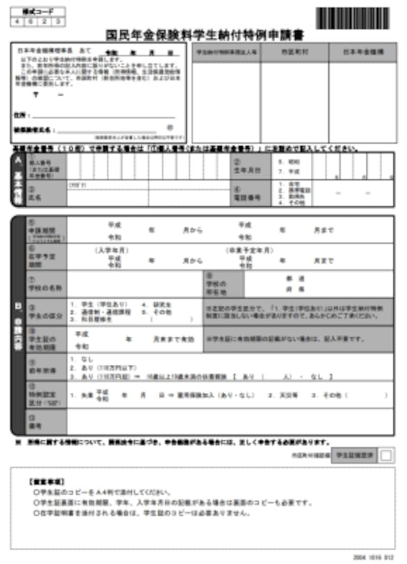 学生特例納付、国民年金、申請書、市町村窓口
