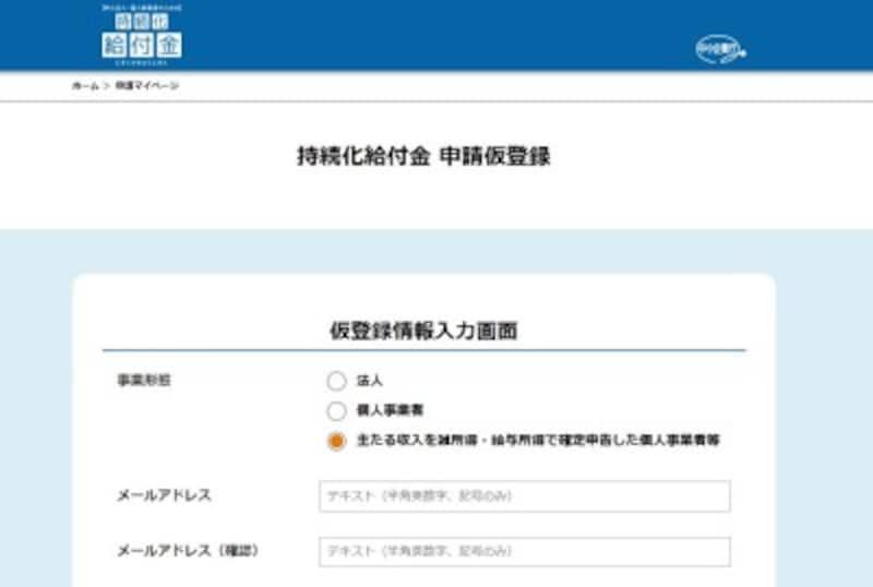 対象者が拡大された持続化給付金申請の開始画面 (出典:中小企業庁ホームページより)