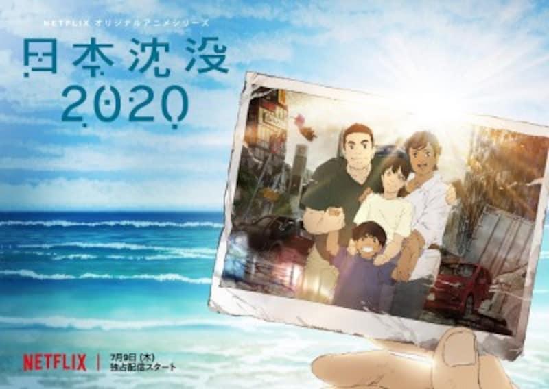 「日本沈没2020]