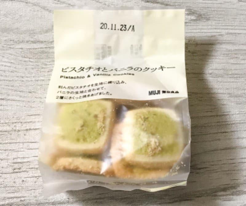 無印良品のピスタチオクッキー