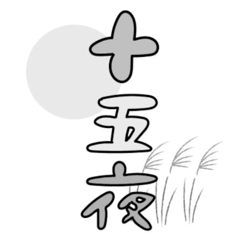 お月見イラスト月見十五夜ロゴ無料フリーかわいいモノクロ