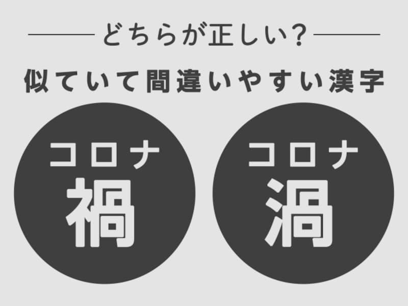 コロナ渦 コロナ禍 新型コロナ(禍)(渦)(鍋)