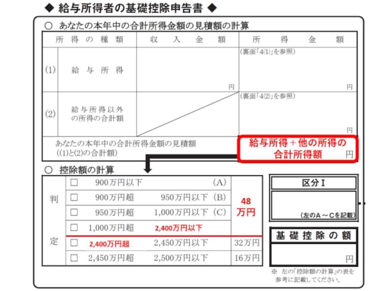 2020年,令和2年,基礎控除,48万円