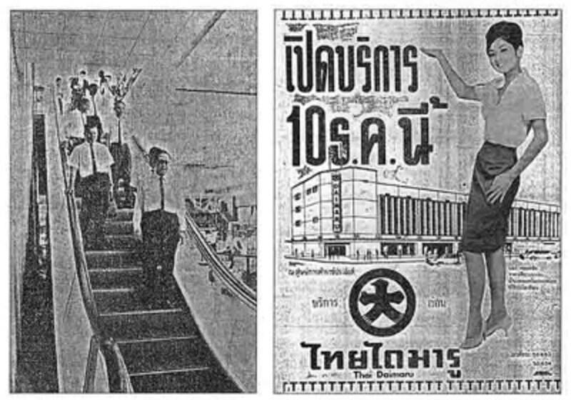 「タイ大丸」のパンフレット