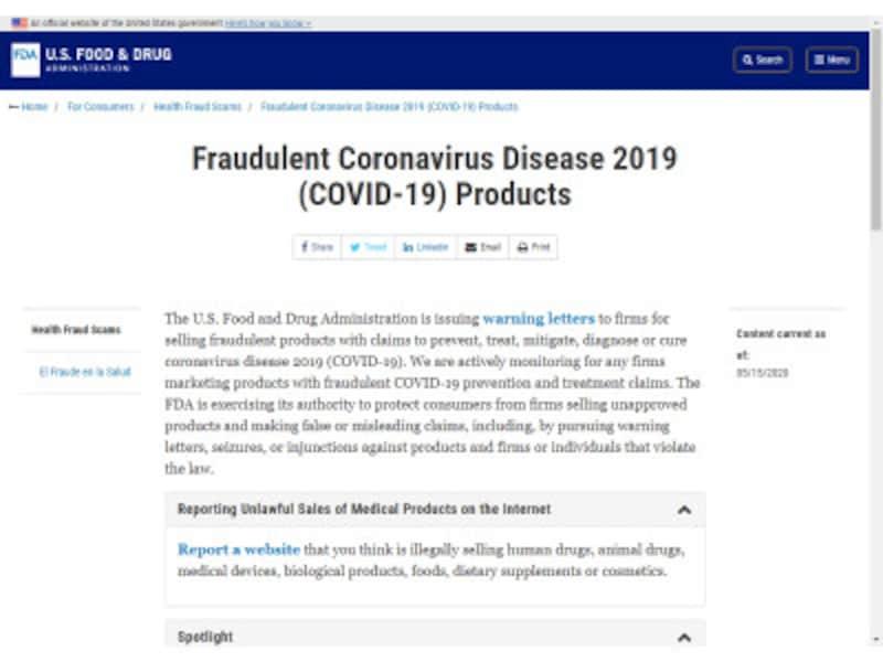FDAは不正な製品リストを公開しています