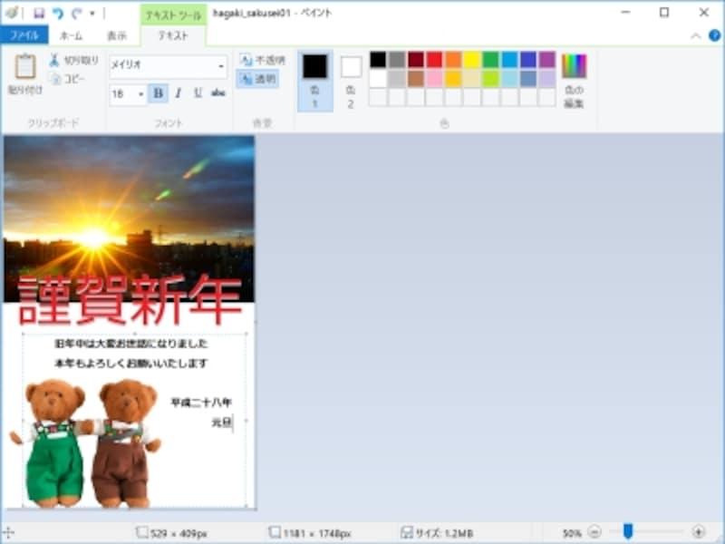 Windows10の「ペイント」。インターフェイスなど見た目の変化とともに、機能もわずかながら進化しています。
