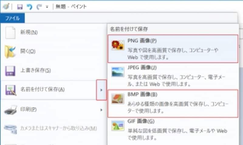 画像ファイル形式はPNGかBMPを選びます。