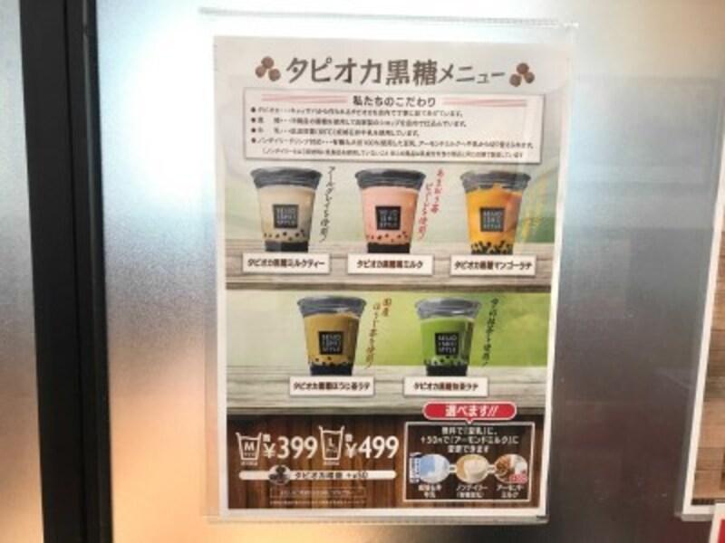成城石井のタピオカ黒糖メニュー