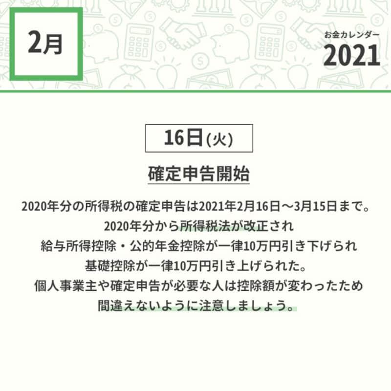 2021年2月のお金カレンダー
