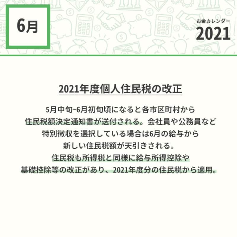 2021年6月のお金カレンダー