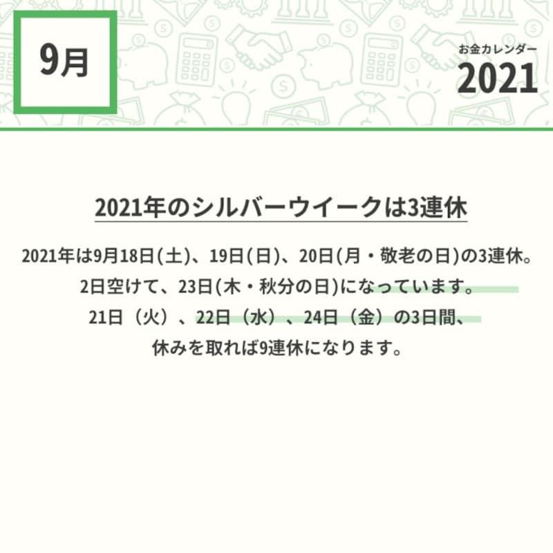 2021年9月のお金カレンダー