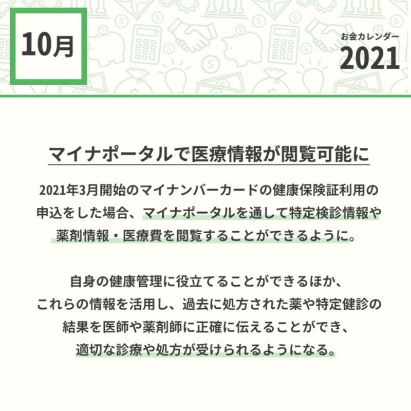 2021年10月のお金カレンダー