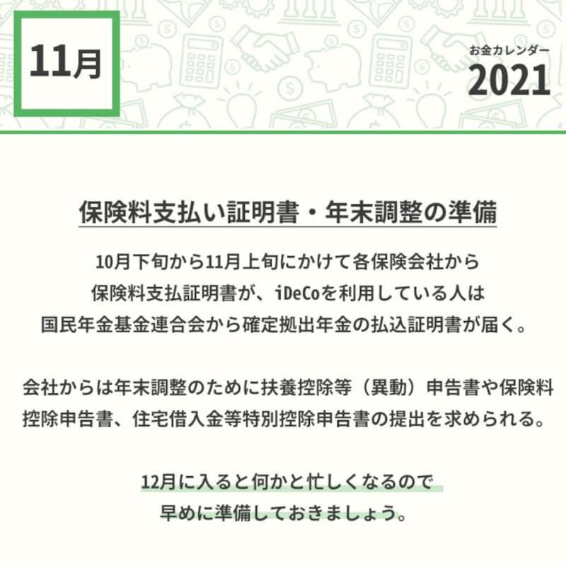 2021年11月のお金カレンダー