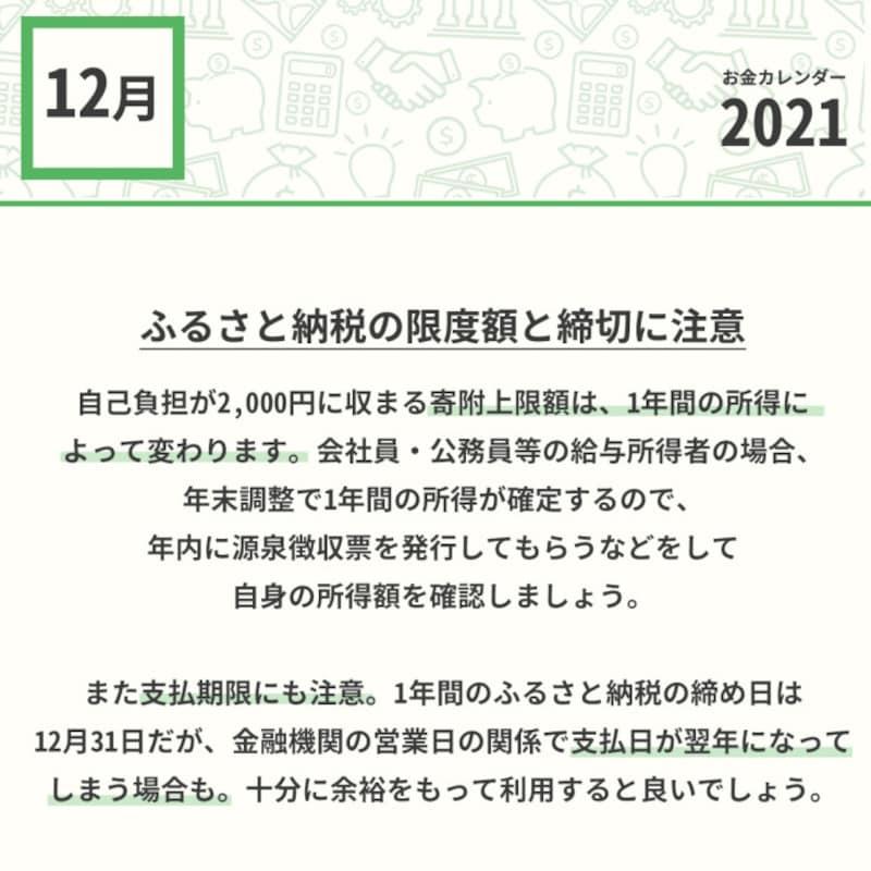 2021年12月のお金カレンダー