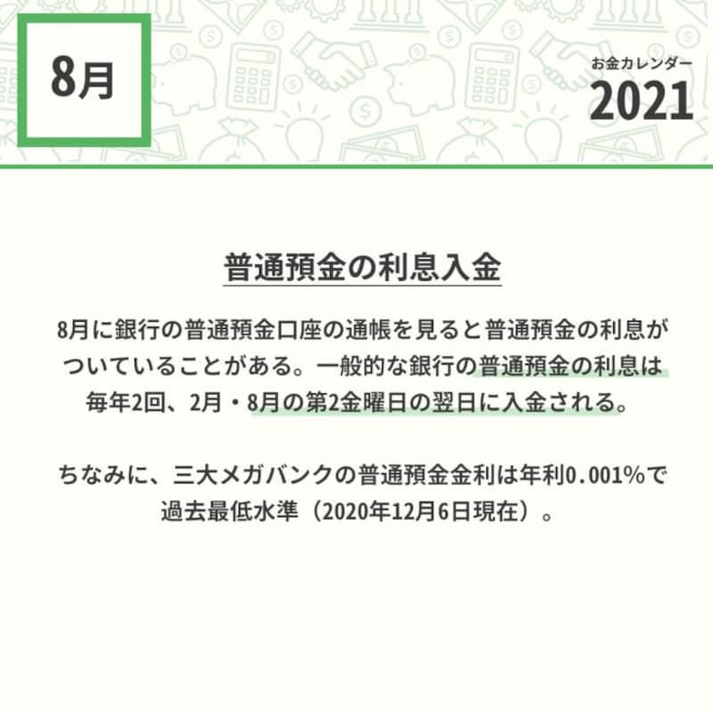 2021年8月のお金カレンダー