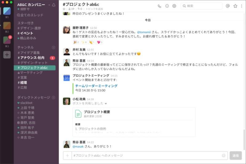 Slack利用イメージ(PC)