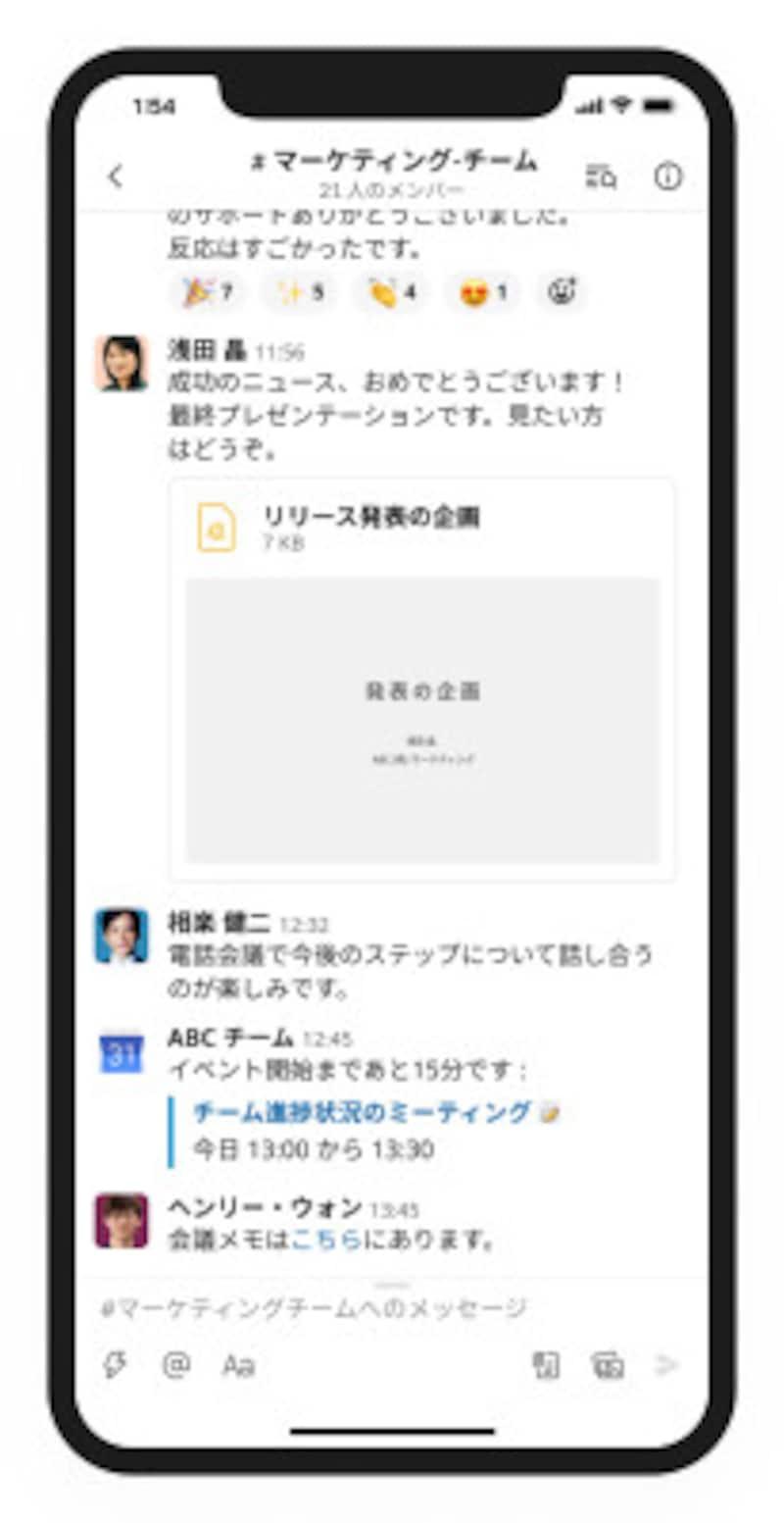 Slack利用イメージ(スマートフォン)