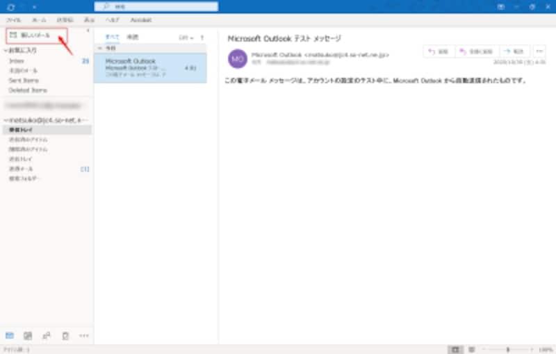 新しいメールの作成