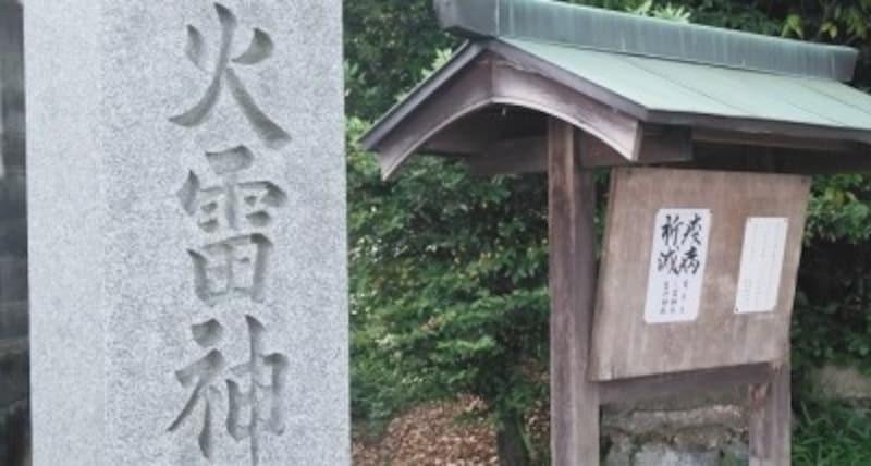 「鬼滅の刃」聖地葛木坐火雷神社