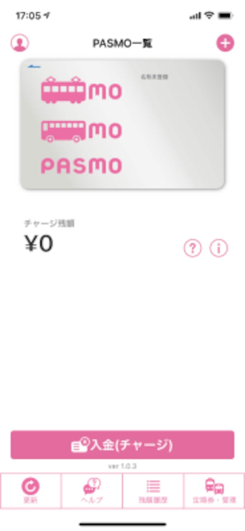 モバイル版PASMO
