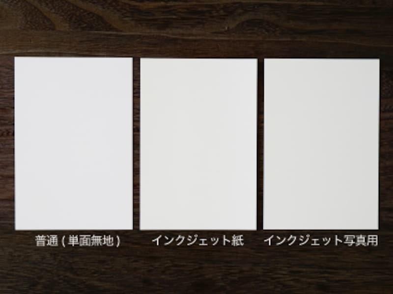 「無地」の紙質3種類。見た目では区別が難しい。